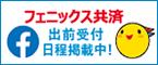 兵庫県住宅再建共済基金のFacebookへ移動